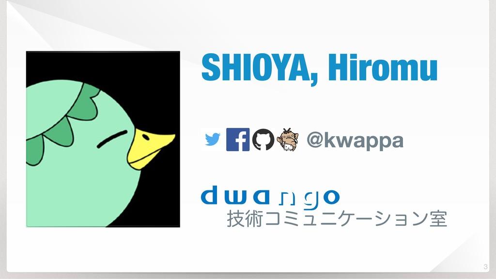 SHIOYA, Hiromu 3 @kwappa ٕज़ίϛϡχέʔγϣϯࣨ