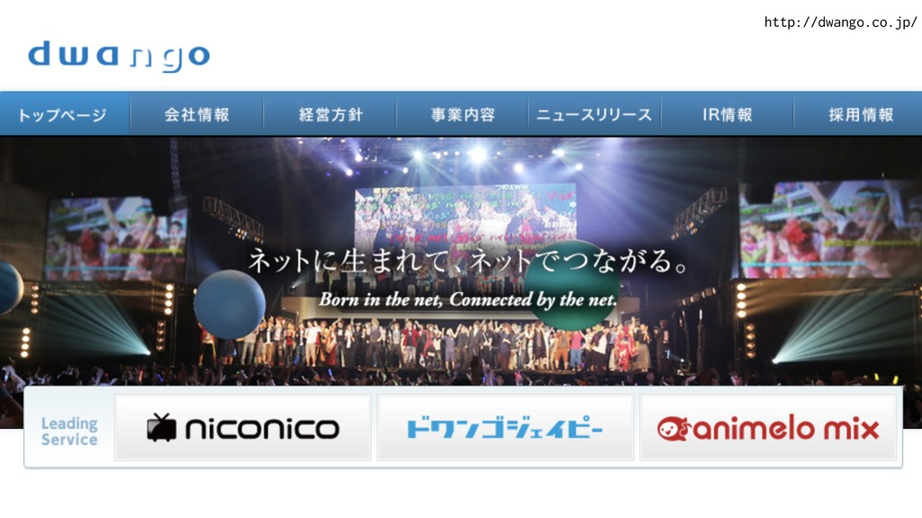 http://dwango.co.jp/