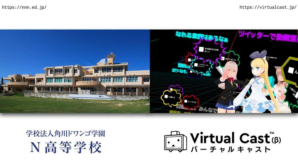 https://virtualcast.jp/ https://nnn.ed.jp/