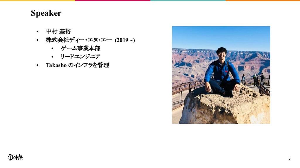 Speaker • 中村 基裕 • 株式会社ディー・エヌ・エー (2019 ~) • ゲーム事...