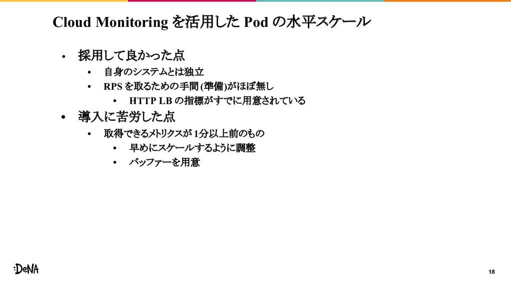 Cloud Monitoring を活用した Pod の水平スケール • 採用して良かった点 ...