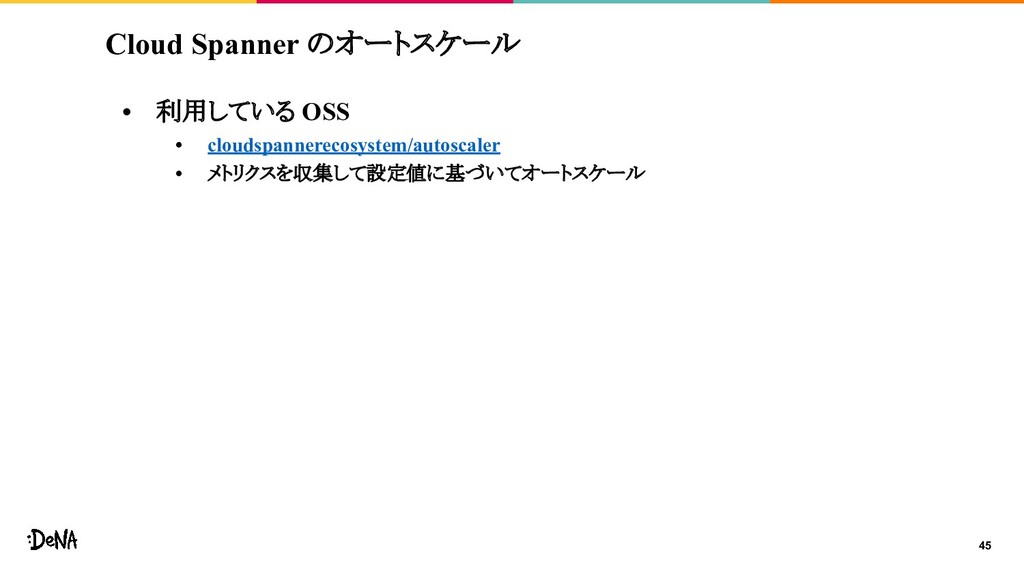 Cloud Spanner のオートスケール • 利用している OSS • cloudspan...