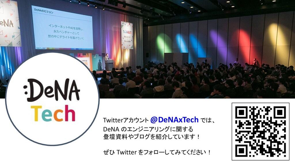 Twitterアカウント @DeNAxTech では、 DeNA のエンジニアリングに関する ...