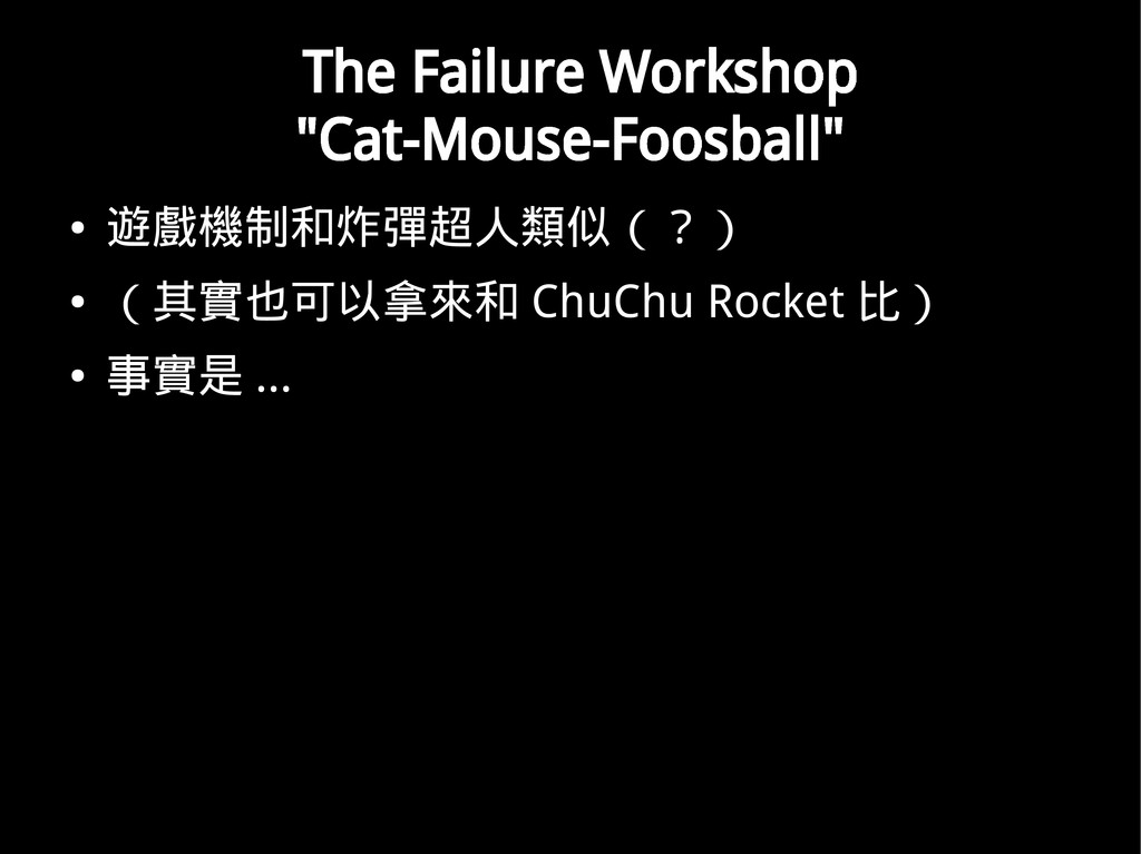 "The Failure Workshop ""Cat-Mouse-Foosball"" ● 遊戲機..."