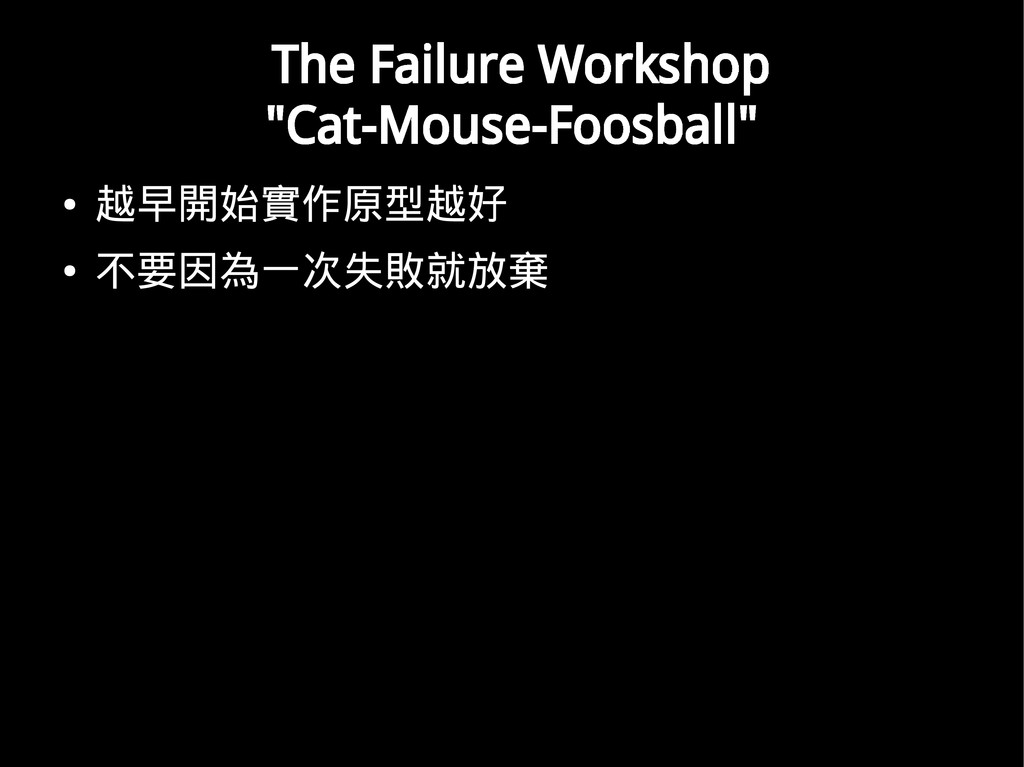 "The Failure Workshop ""Cat-Mouse-Foosball"" ● 越早開..."