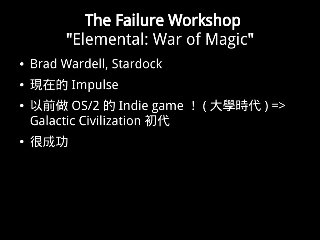 "The Failure Workshop ""Elemental: War of Magic"" ..."