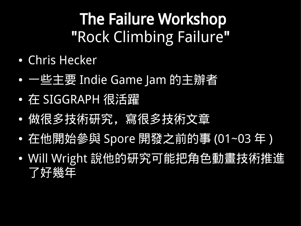 "The Failure Workshop ""Rock Climbing Failure"" ● ..."