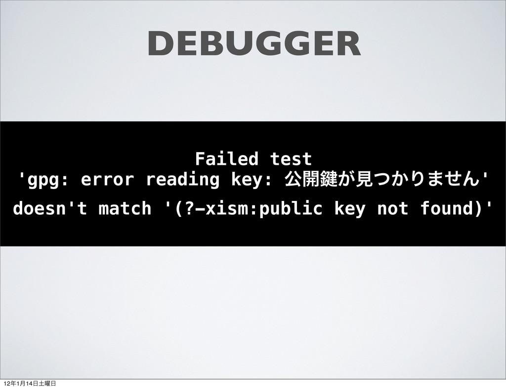 DEBUGGER Failed test 'gpg: error reading key: ެ...