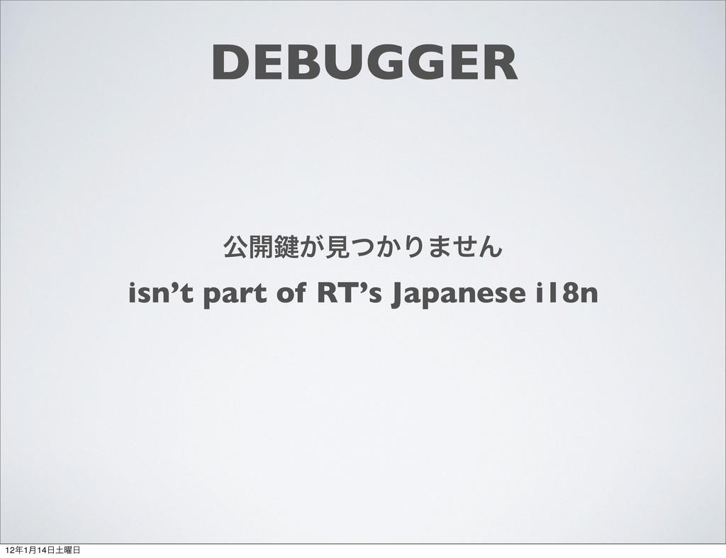 DEBUGGER ެ։伴͕ݟ͔ͭΓ·ͤΜ isn't part of RT's Japanes...