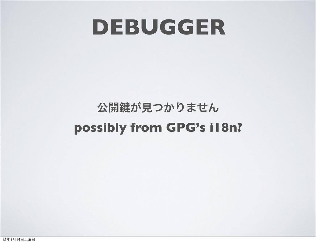 DEBUGGER ެ։伴͕ݟ͔ͭΓ·ͤΜ possibly from GPG's i18n? ...