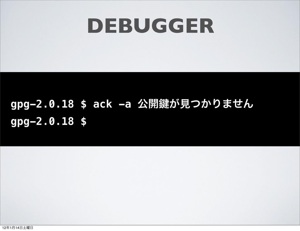 DEBUGGER gpg-2.0.18 $ ack -a ެ։伴͕ݟ͔ͭΓ·ͤΜ gpg-2....