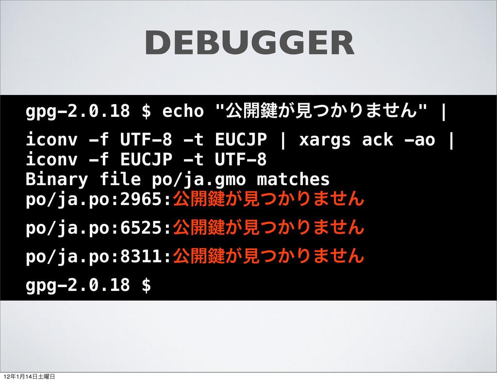 """DEBUGGER gpg-2.0.18 $ echo """"ެ։伴͕ݟ͔ͭΓ·ͤΜ""""   icon..."""