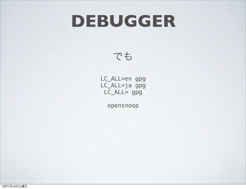 DEBUGGER Ͱ LC_ALL=en gpg LC_ALL=ja gpg LC_ALL=...