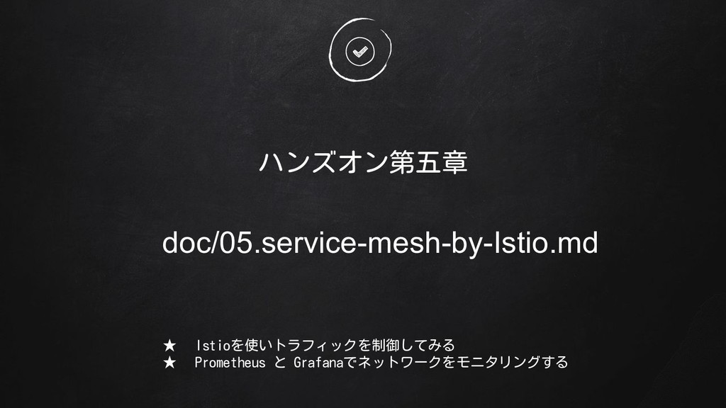 doc/05.service-mesh-by-Istio.md ハンズオン第五章 ★ Isti...