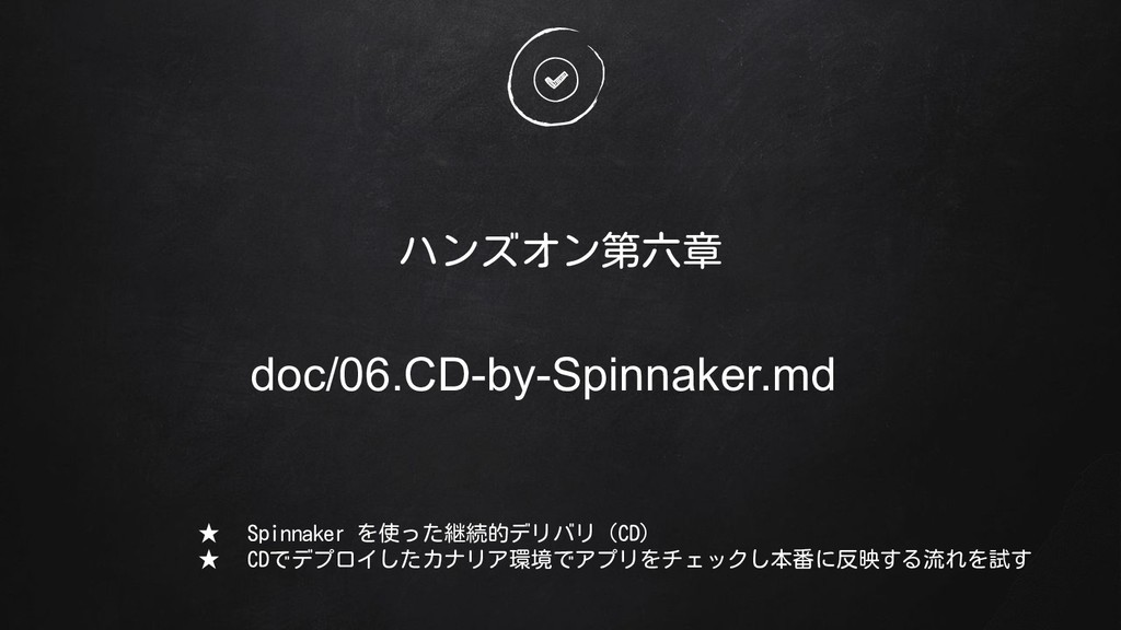 doc/06.CD-by-Spinnaker.md ハンズオン第六章 ★ Spinnaker ...