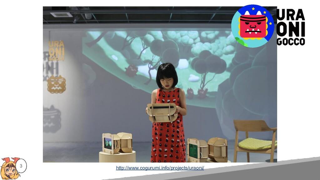 3 http://www.cogurumi.info/projects/uraoni/