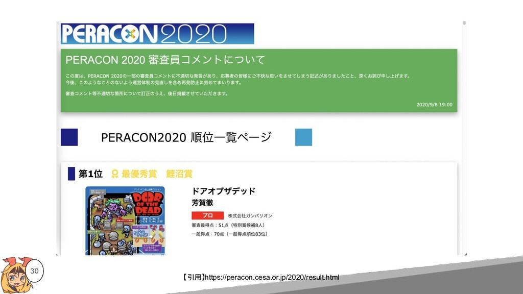 30 【引用】https://peracon.cesa.or.jp/2020/result.h...