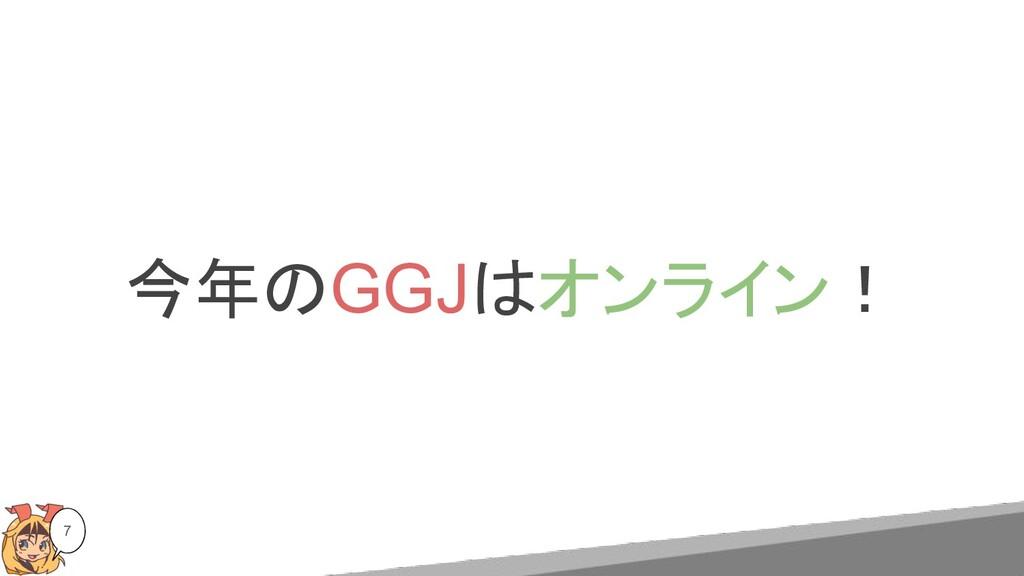 今年のGGJはオンライン! 7