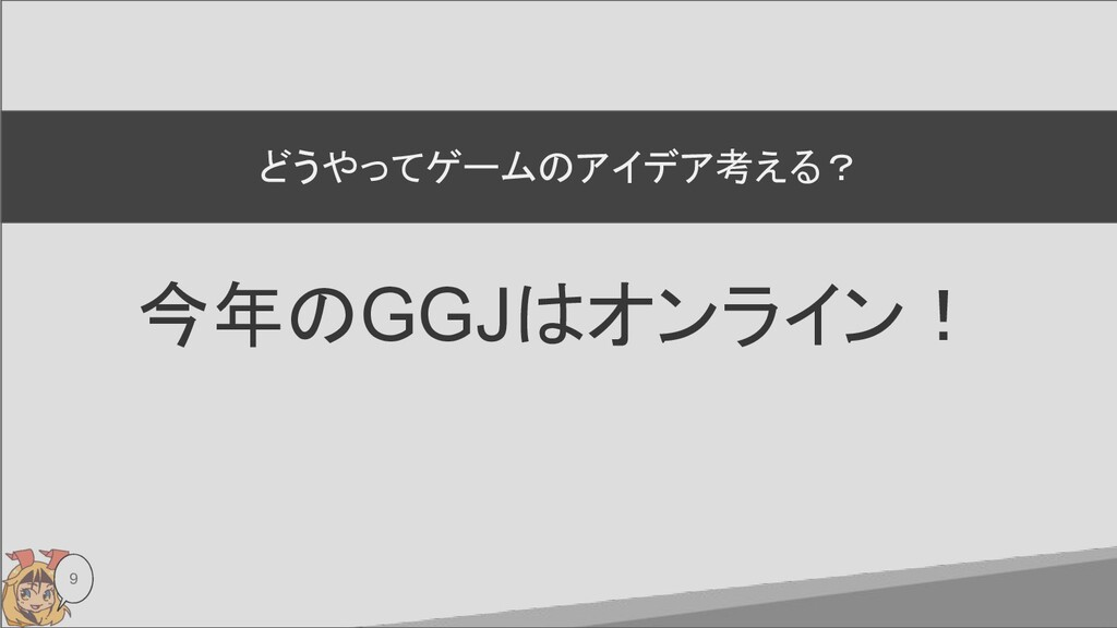 今年のGGJはオンライン! 9 どうやってゲームのアイデア考える?