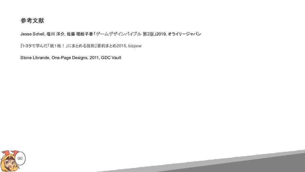 90 参考文献 Jesse Schell, 塩川 洋介, 佐藤 理絵子著 「ゲームデザインバイ...