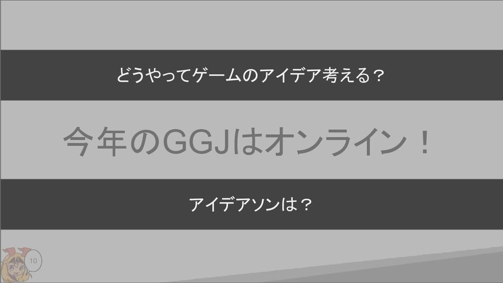 今年のGGJはオンライン! 10 どうやってゲームのアイデア考える? アイデアソンは?
