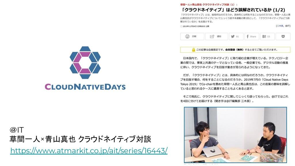 https://www.atmarkit.co.jp/ait/series/16443/ @I...