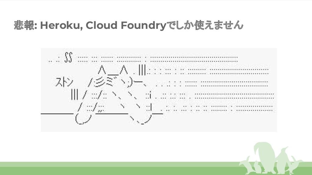 悲報: Heroku, Cloud Foundryでしか使えません