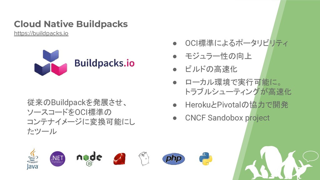 Cloud Native Buildpacks 従来のBuildpackを発展させ、 ソースコ...