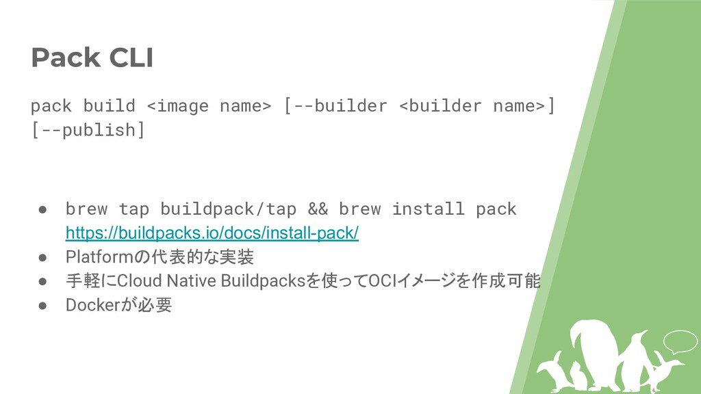 Pack CLI pack build <image name> [--builder <bu...