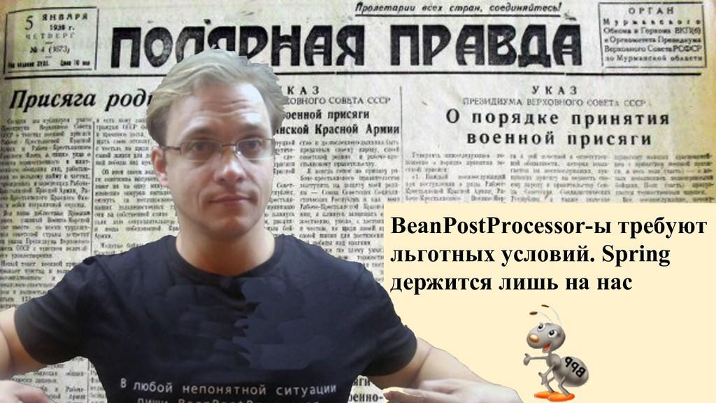 BeanPostProcessor-ы требуют льготных условий. S...
