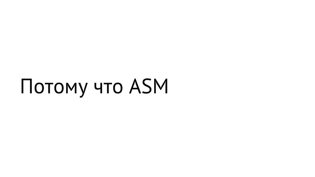Потому что ASM