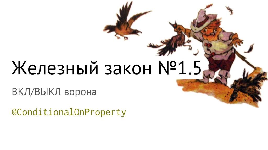 Железный закон №1.5 ВКЛ/ВЫКЛ ворона @Conditiona...
