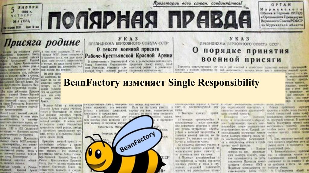 BeanFactory изменяет Single Responsibility