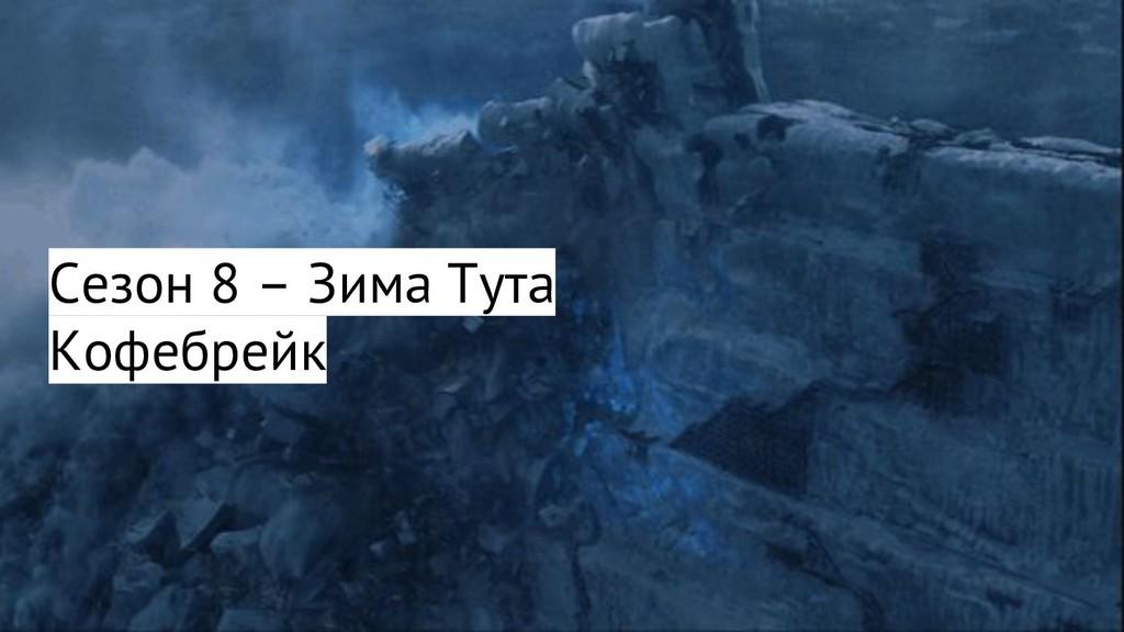 Сезон 8 – Зима Тута Кофебрейк