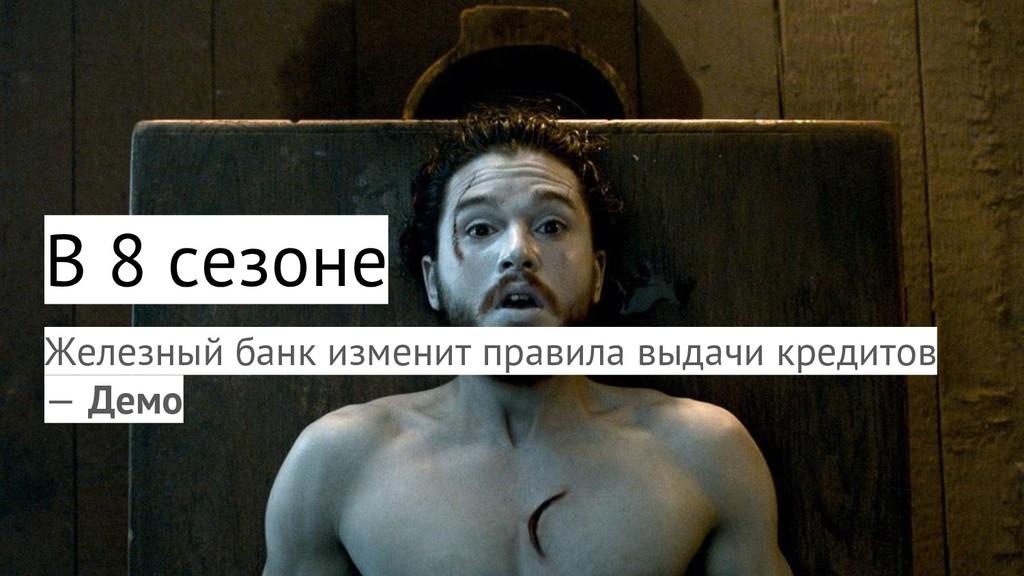 В 8 сезоне Железный банк изменит правила выдачи...