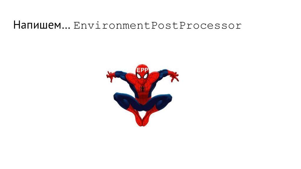 Напишем… EnvironmentPostProcessor EPP