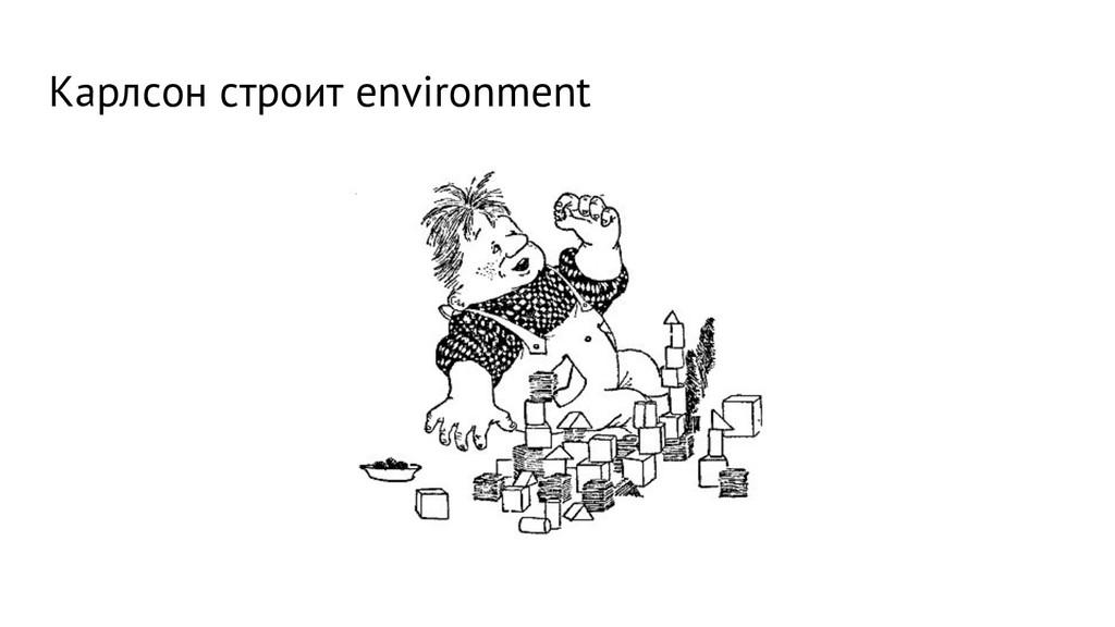 Карлсон строит environment