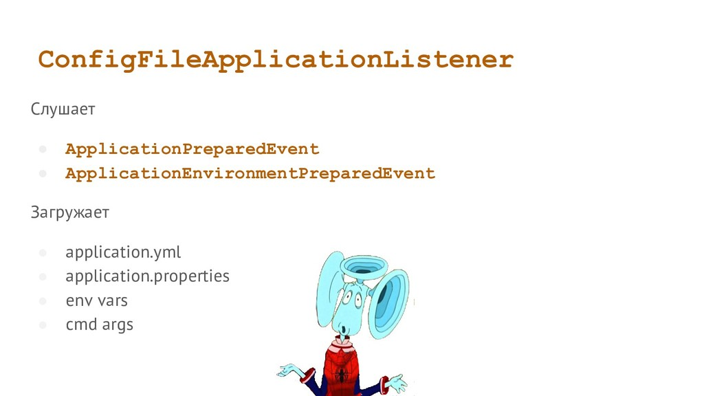 ConfigFileApplicationListener Слушает ● Applica...