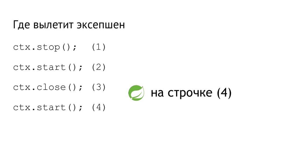 Где вылетит эксепшен ctx.stop(); (1) ctx.start(...