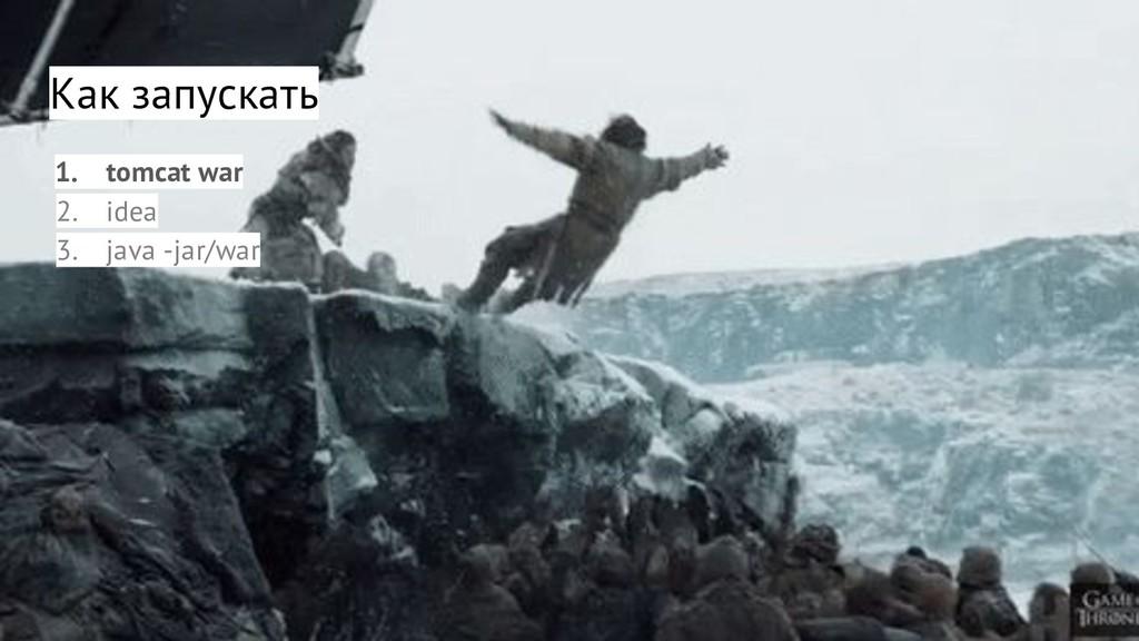 Как запускать 1. tomcat war 2. idea 3. java -ja...