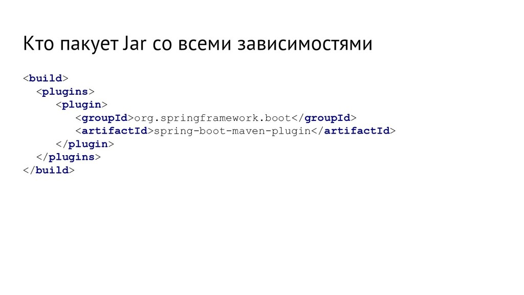 Кто пакует Jar со всеми зависимостями <build> <...