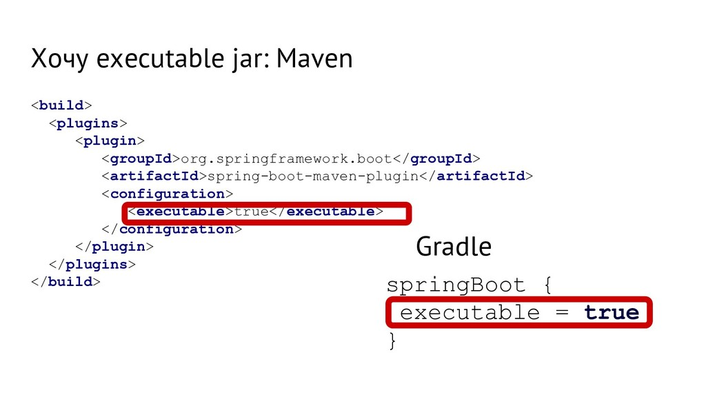 Хочу executable jar: Maven <build> <plugins> <p...