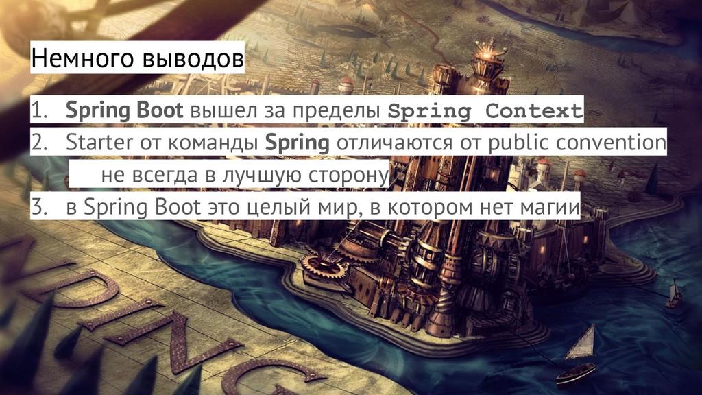 Немного выводов 1. Spring Boot вышел за пределы...