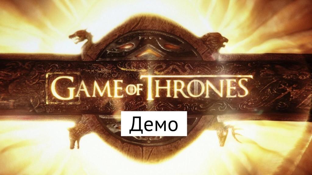 _Демо_