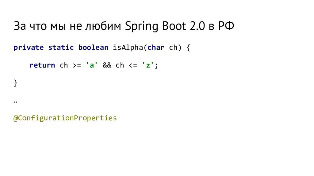 За что мы не любим Spring Boot 2.0 в РФ private...