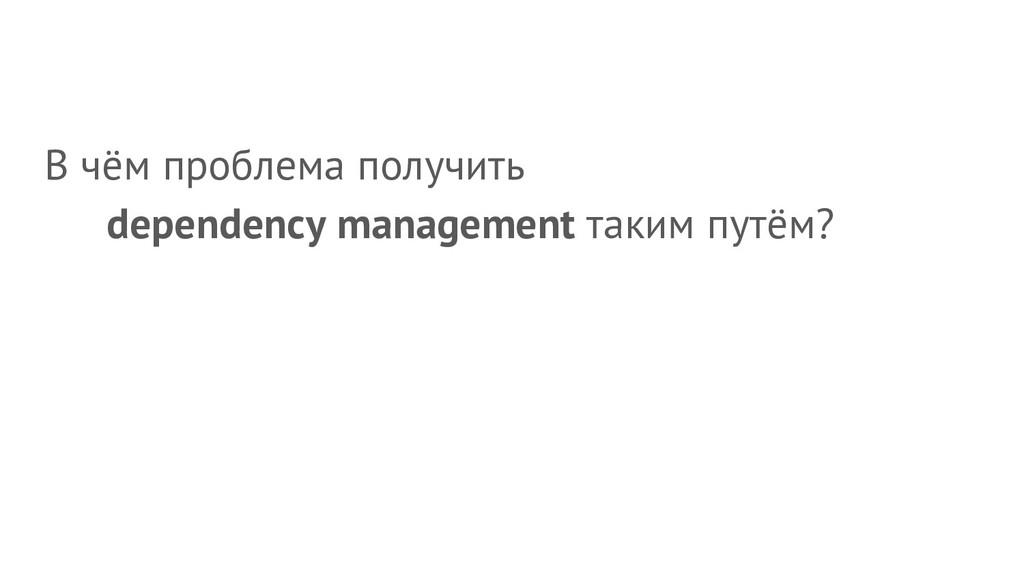 В чём проблема получить dependency management т...