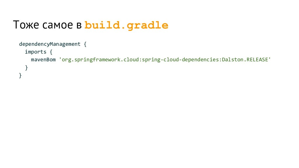Тоже самое в build.gradle dependencyManagement ...