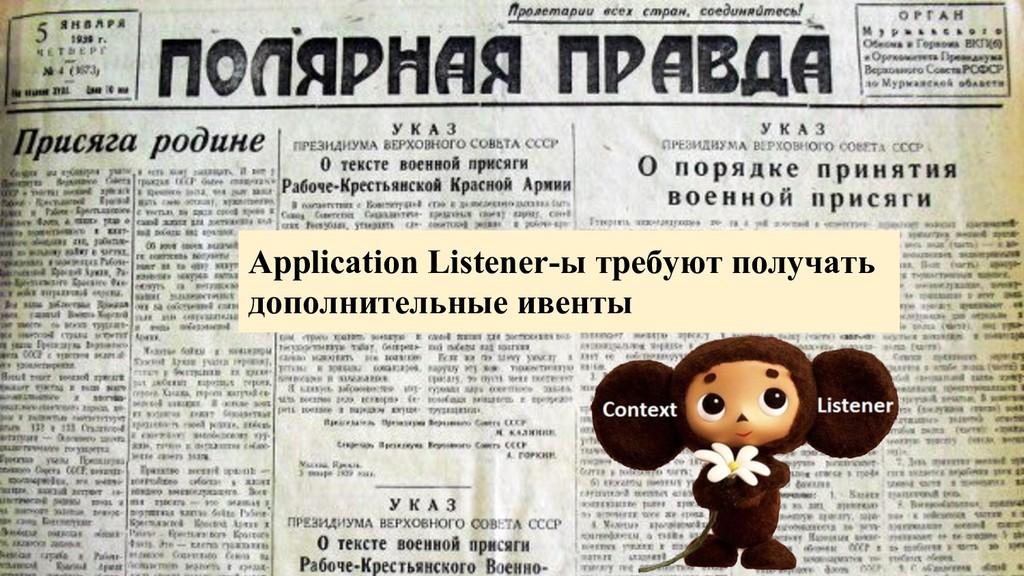 Application Listener-ы требуют получать дополни...