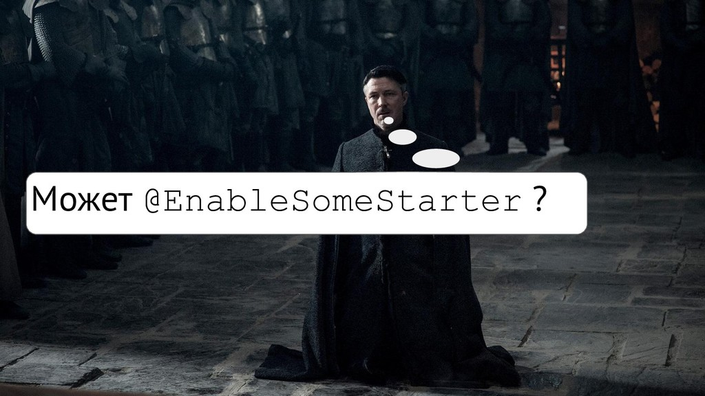 Может @EnableSomeStarter ?