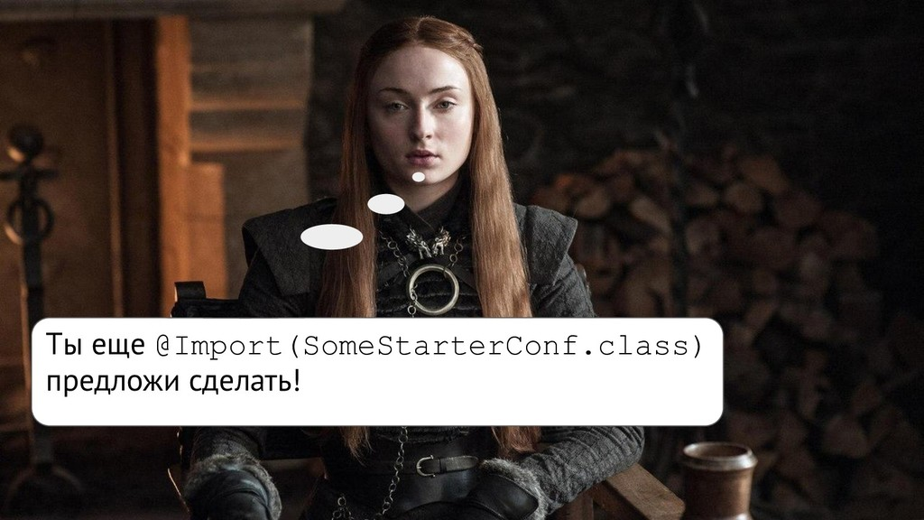 Ты еще @Import(SomeStarterConf.class) предложи ...